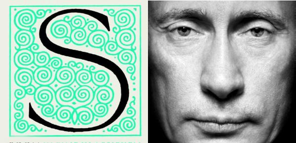 De weg naar geluk en Poetin